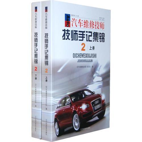 汽车维修技师 技师手记集锦2(上下册)