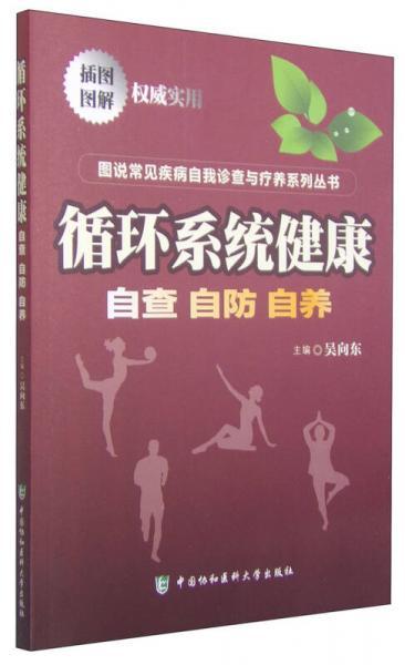 图说常见疾病自我诊查与疗养系列丛书:循环系统健康:自查自防自养
