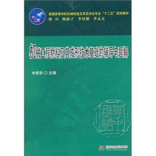 机械工程材料及其成形技术基础的辅导与题解