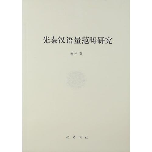 先秦汉语量范畴研究