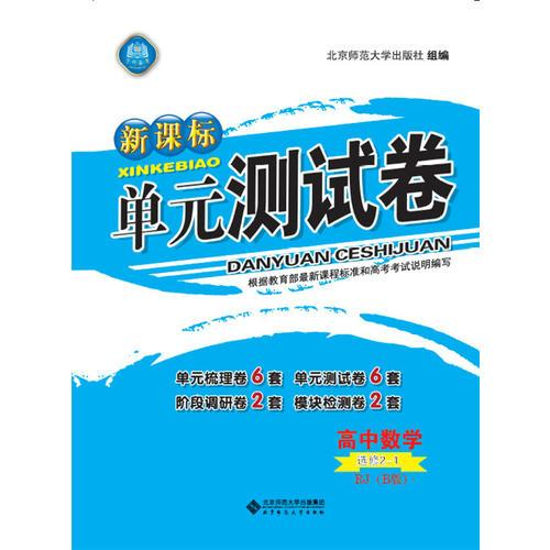 新课标单元测试卷 高中数学 选修2-1 RJ B(人教B版)
