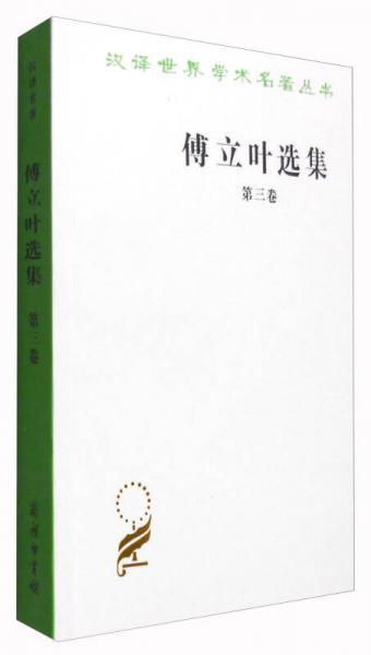傅立叶选集 第三卷