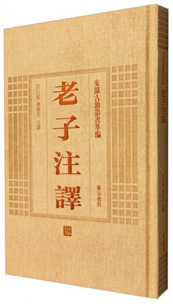 安徽古籍丛书萃编:老子注译