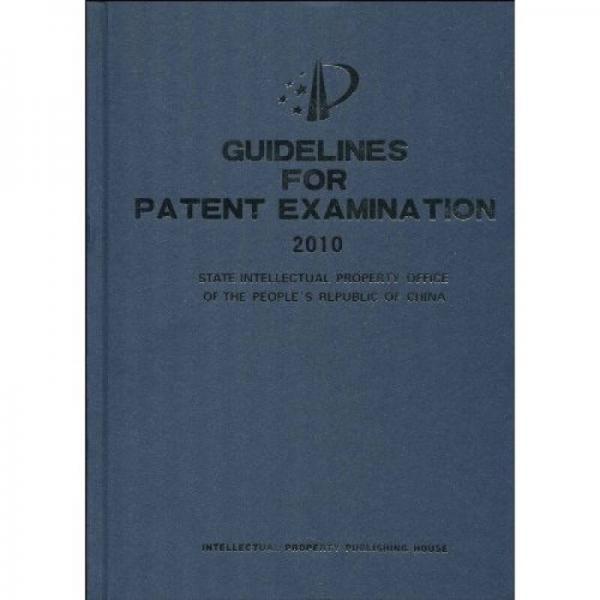专利审查指南2010(英文版)