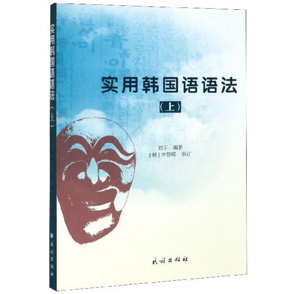 实用韩国语语法(上)
