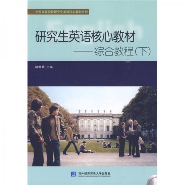 全国高等院校研究生英语核心教材系列:研究生英语核心教材:综合教程(下)