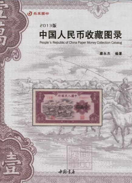 中国人民币收藏图录