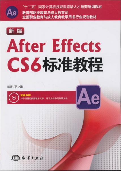"""新编After Effects CS6标准教程/""""十二五""""国家计算机技能型紧缺人才培养培训教材"""