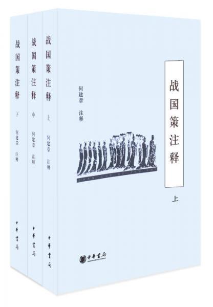 战国策注释-全三册