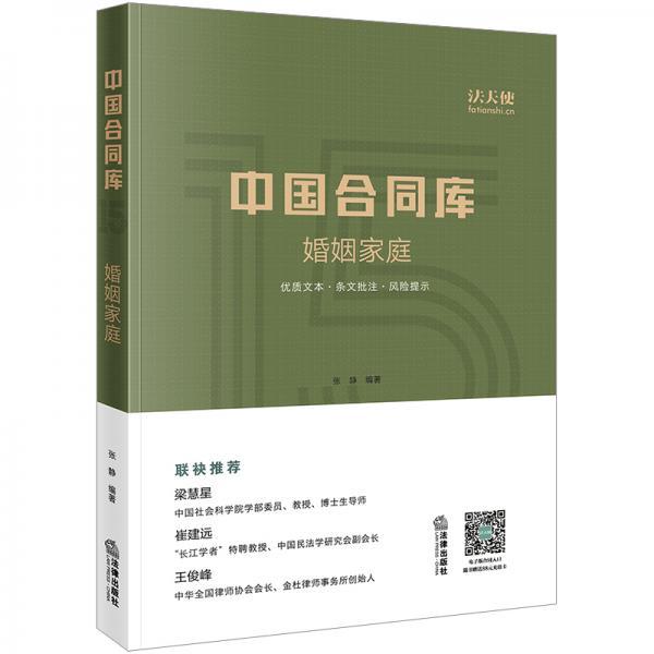 中国合同库:婚姻家庭