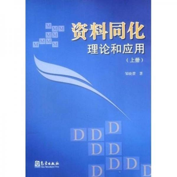 资料同化理论和应用(上册)