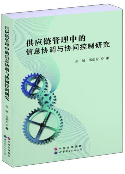 供应链管理中的信息协调与协同控制研究