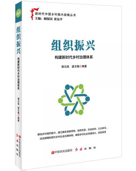 组织振兴:构建新时代乡村治理体系