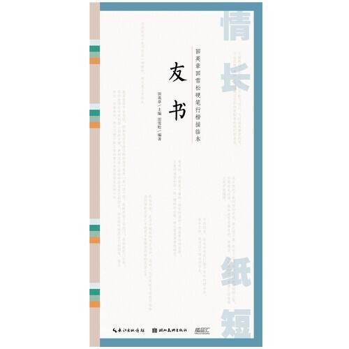 情长纸短-田英章田雪松硬笔行楷描临本-友书
