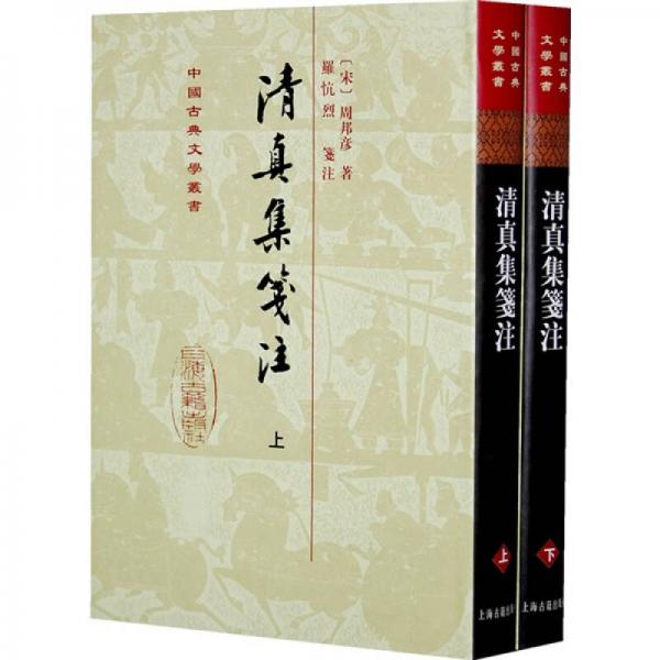 清真集笺注(全二册)(修订本)