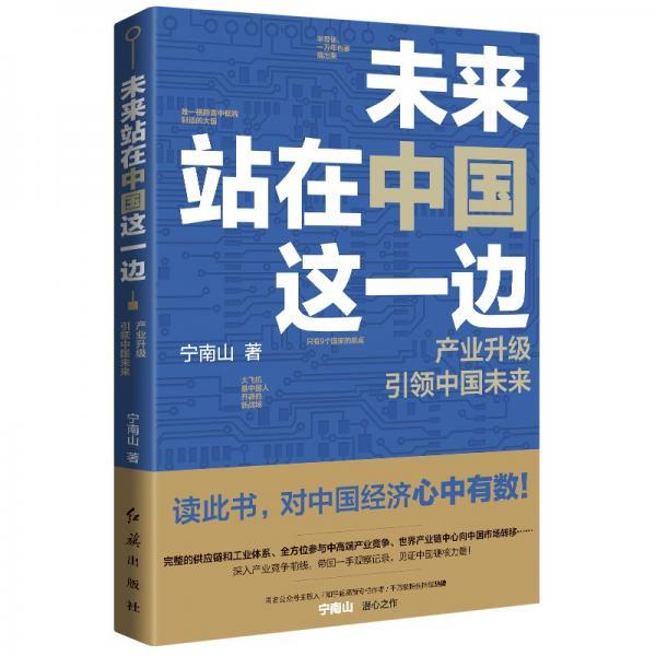 """未来站在中国这一边(超人气公众号""""宁南山""""潜心之作,超硬核解析中国底气和中国优势)"""