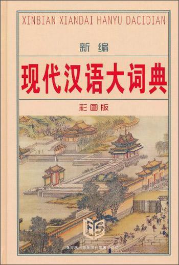 新编现代汉语大词典(彩图版)