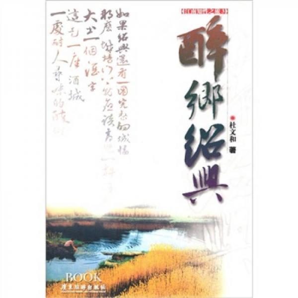 江南知性之旅(共四册)