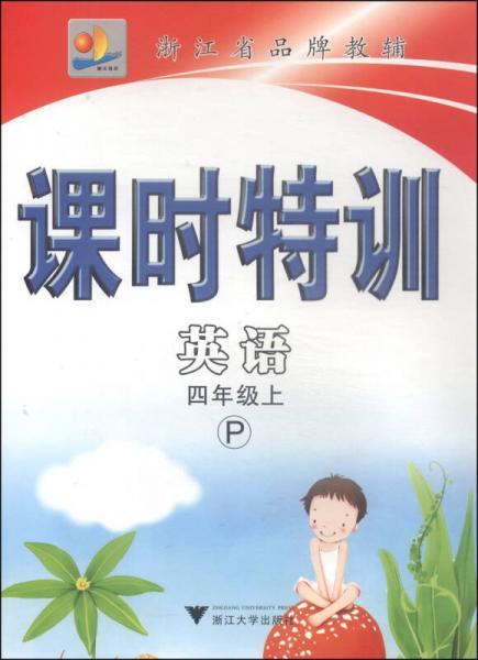 课时特训:英语(四年级上 P)