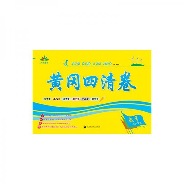 黄冈四清卷.一年级.数学下册(RJ)