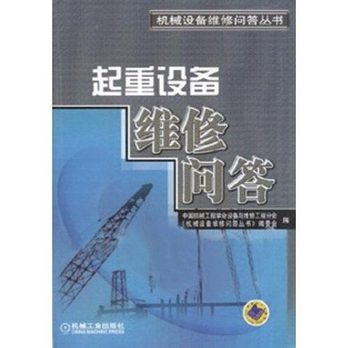 起重设备维修问答——机械设备维修问答丛书