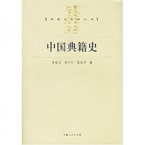 中国典籍史