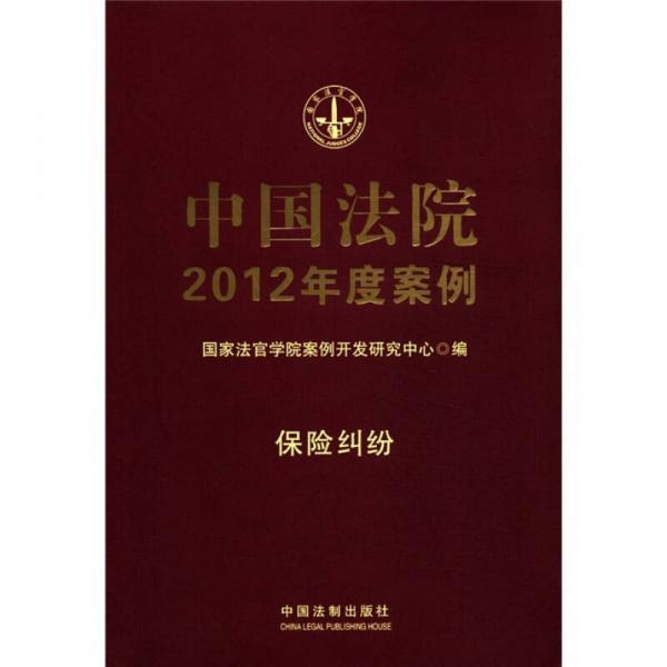 中国法院2012年度案例:保险纠纷