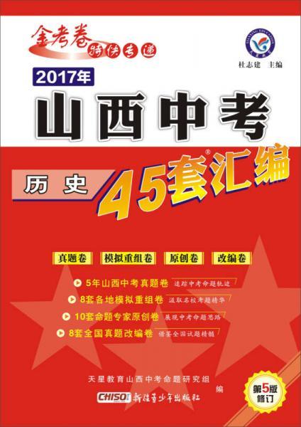 天星教育·2017山西中考45套汇编 历史