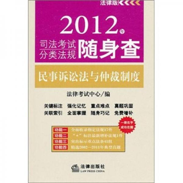 2012年司法考试分类法规随身查:民事诉讼法与仲裁制度