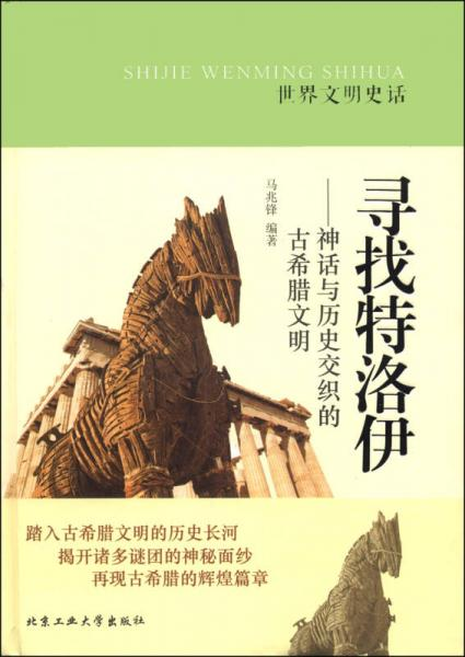 世界文明史话·寻找特洛伊:神话与历史交织的古希腊文明