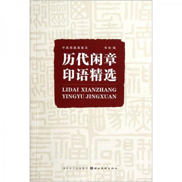 中国画题画备览:历代闲章印语精选