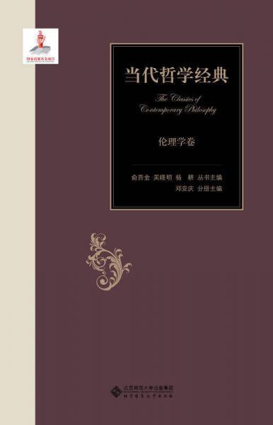 当代哲学经典:伦理学卷