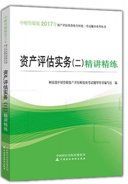 资产评估实务(二)精讲精练
