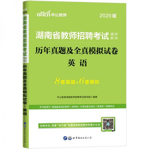 中公教育2020湖南省教师招聘考试教材:历年真题及全真模拟试卷英语