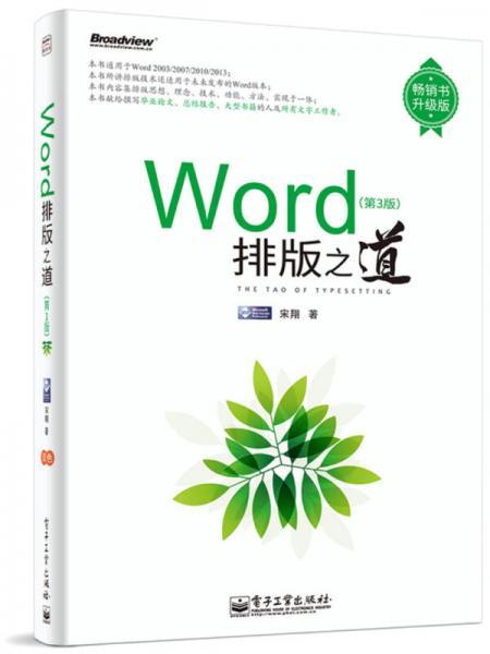 Word排版之道(第3版)(升级版)
