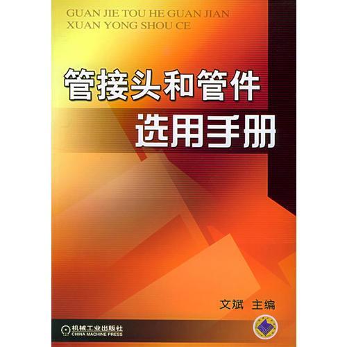 管接关和管件选用手册
