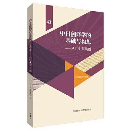 中日翻译学的基础与构思-从共生到共创