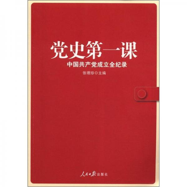 党史第一课:中国共产党成立全纪录