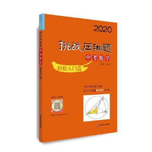 2020挑战压轴题·中考数学—轻松入门篇