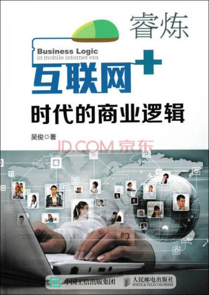 睿炼:互联网+时代的商业逻辑