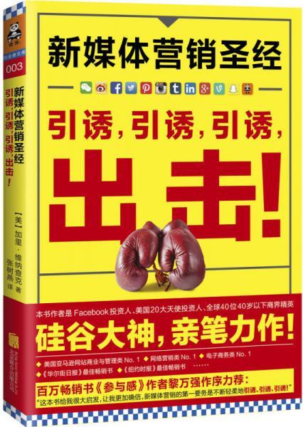 新媒体营销圣经(全彩)