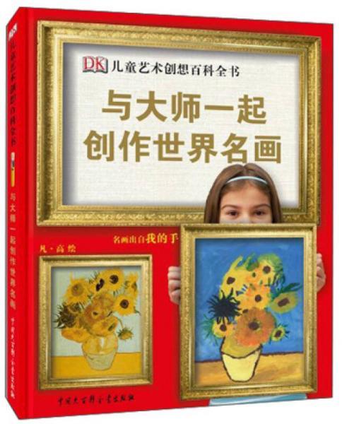 DK儿童艺术创想百科全书:与大师一起创作世界名画