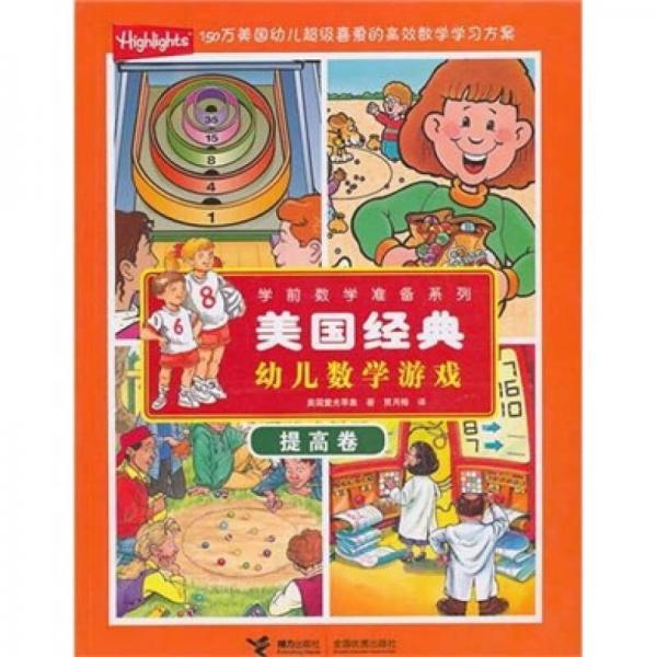学前数学准备系列:美国经典幼儿数学游戏(提高卷)