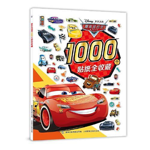 赛车总动员1000个贴纸全收藏