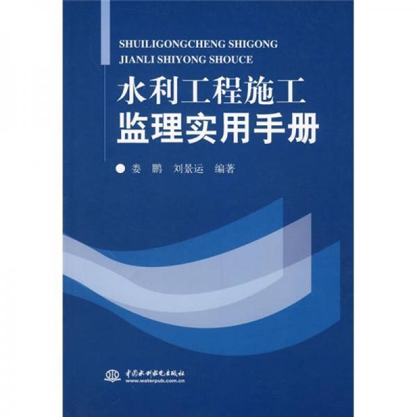 水利工程施工监理实用手册