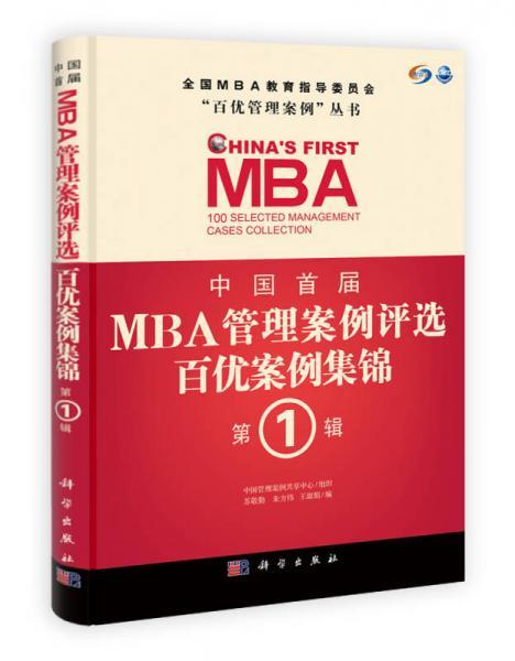 中国首届MBA管理案例评选:百优案例集锦(第1辑)