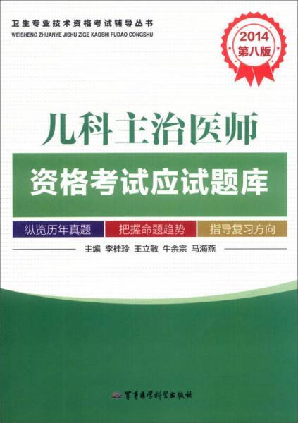 卫生专业技术资格考试辅导丛书:儿科主治医师资格考试应试题库(2014)(第8版)