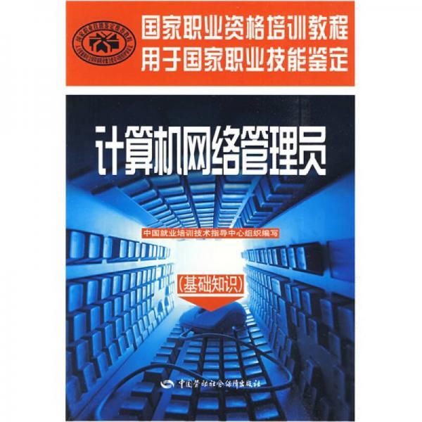 国家职业资格培训教程:计算机网络管理员(基础知识)
