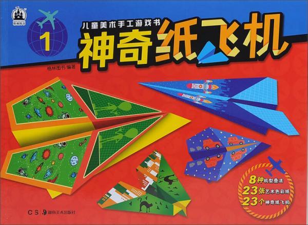 儿童美术游戏手工书 神奇纸飞机1 基础篇
