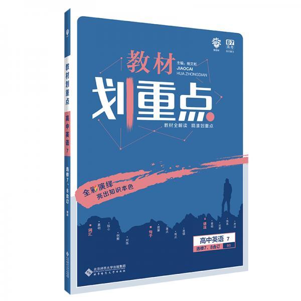 理想树2020版教材划重点高中英语选修7、8合订BS版北师版教材全解读